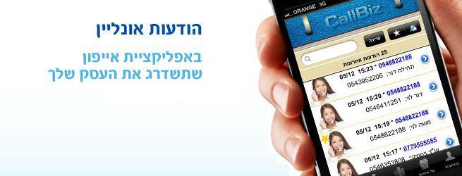 הודעות אונליין באפליקציה